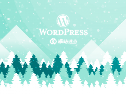 WordPress Valley - 網站迷谷